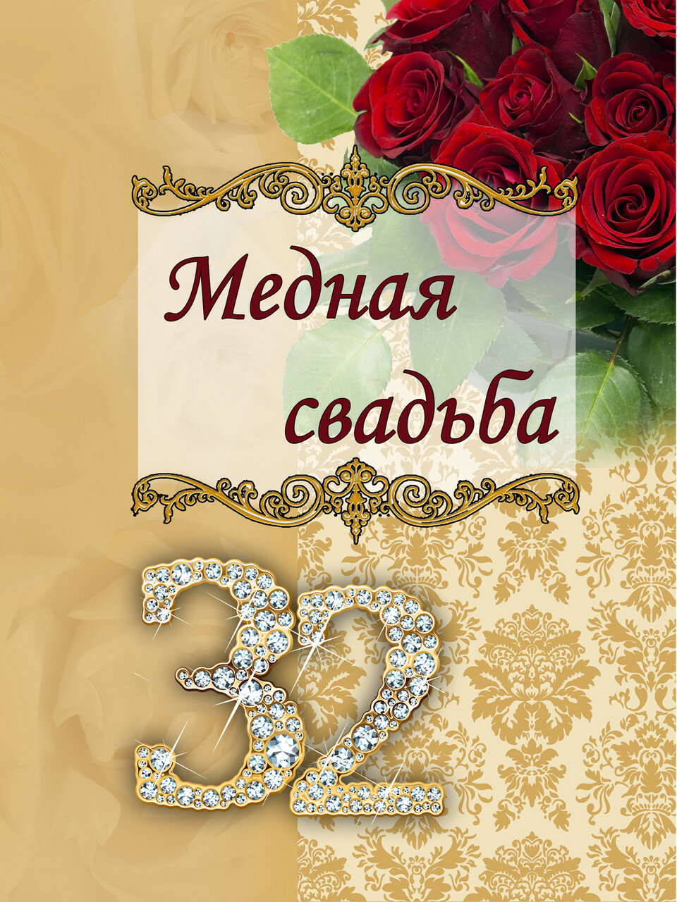 масках пожелания на медную свадьбу 32 года эти формулы