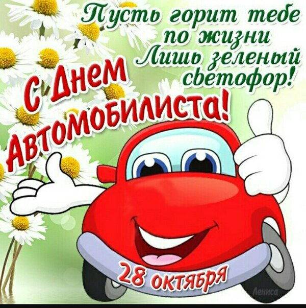 поздравления дедушки на день шофера