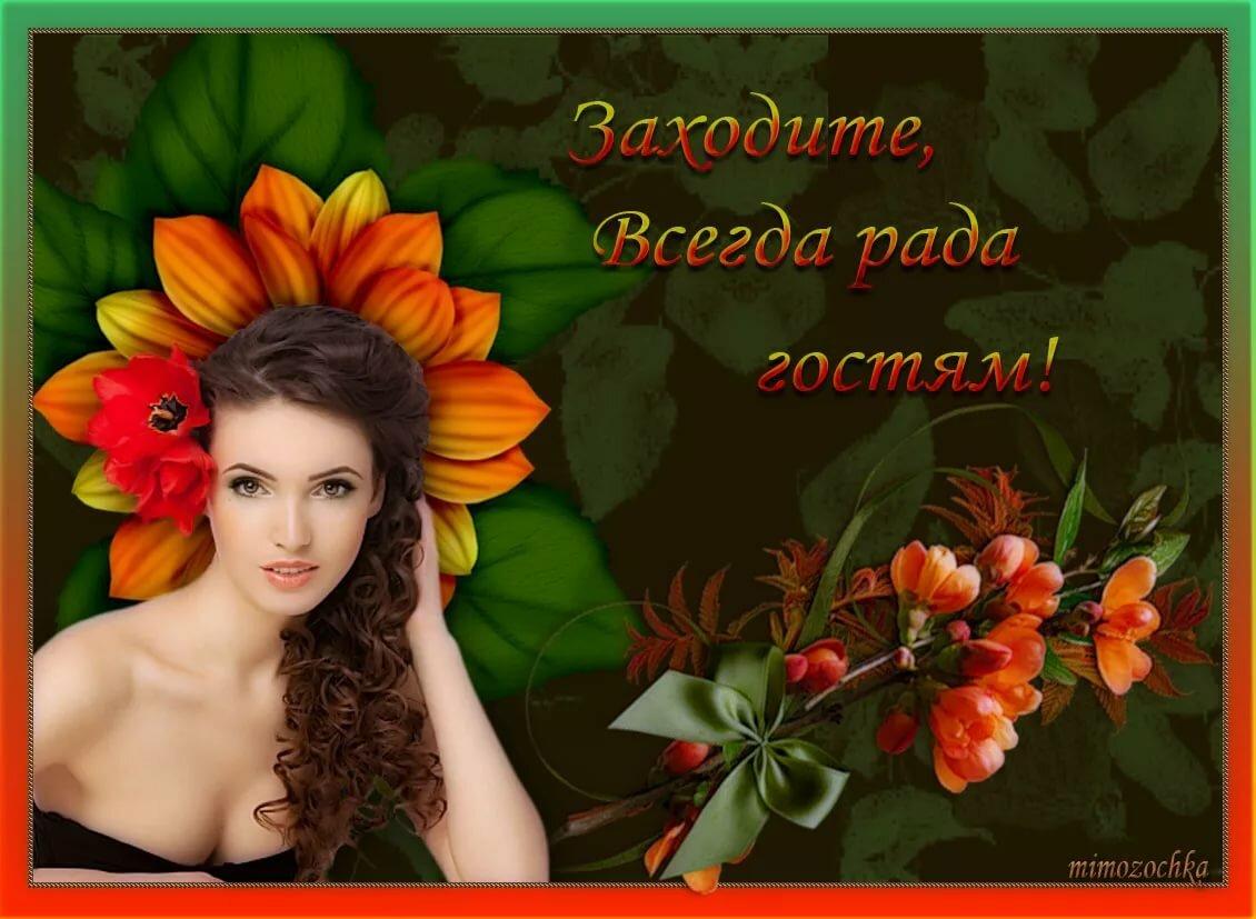 я рада вашим открыткам аромата