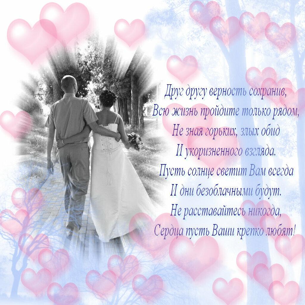 Поздравление на свадьбу поцелуи