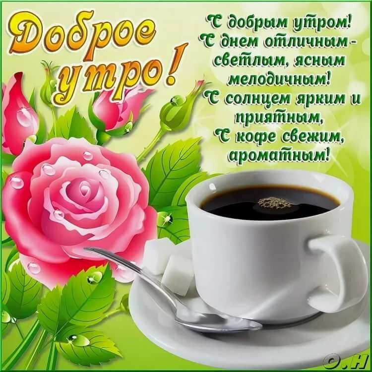Открытки доброго утра и приятного дня