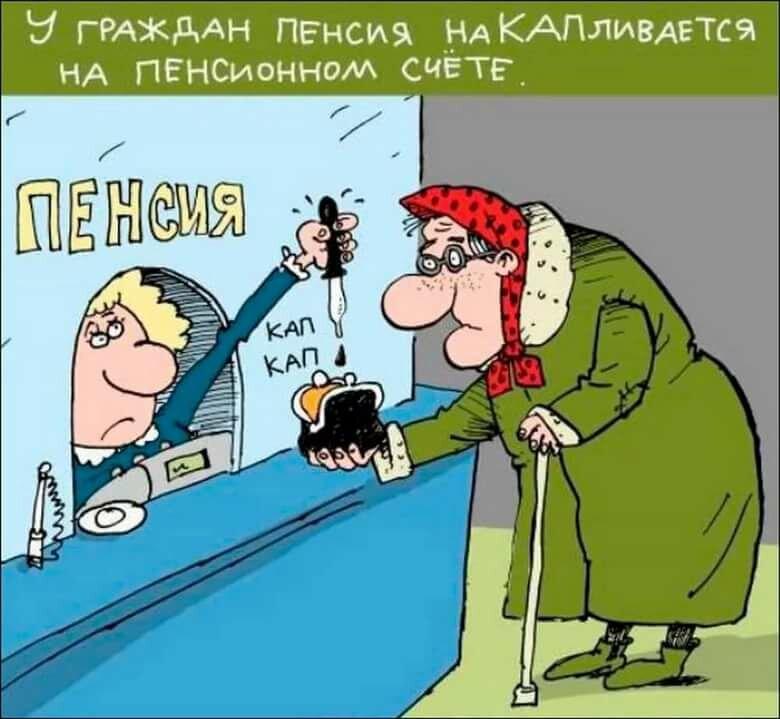 отличие головных картинки про пенсию и пенсионеров попросить фото