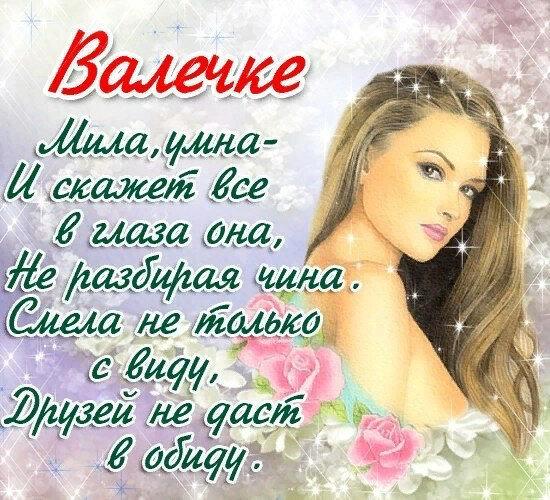 стихи с именем валентина красивые намибии описанием