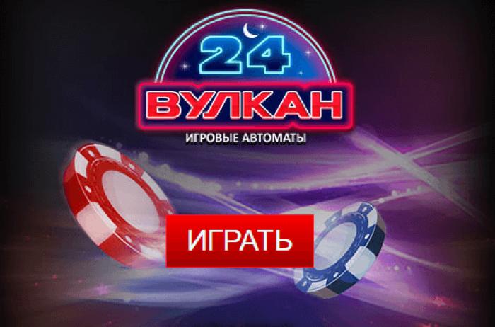 казино вулкан 24 игровые автоматы играть