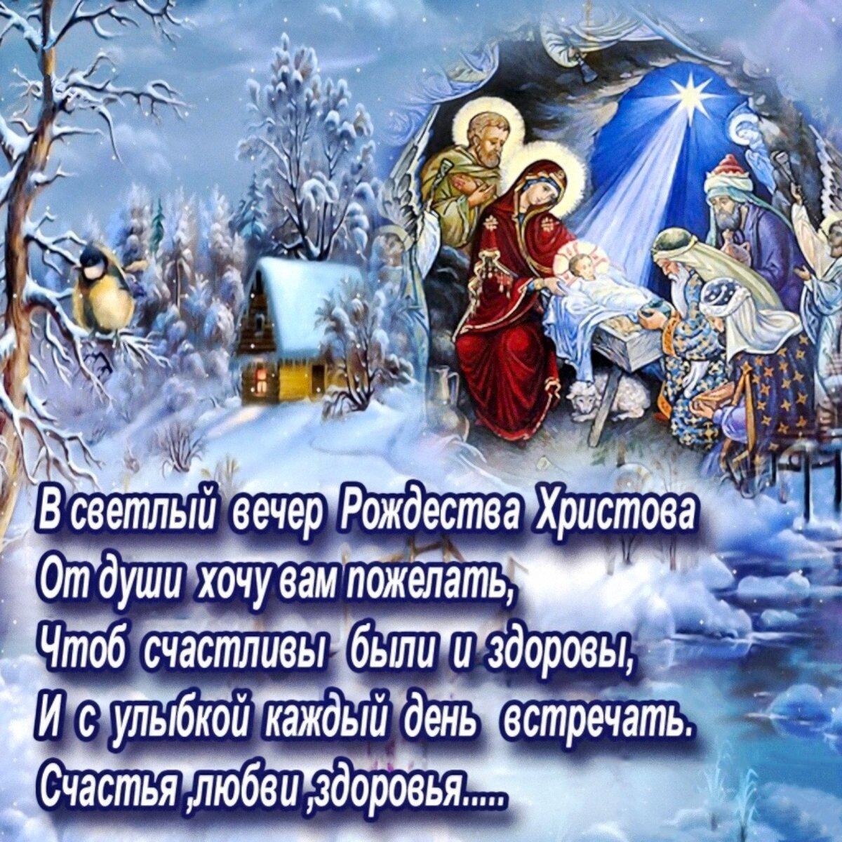 Картинки рождество христово стихи