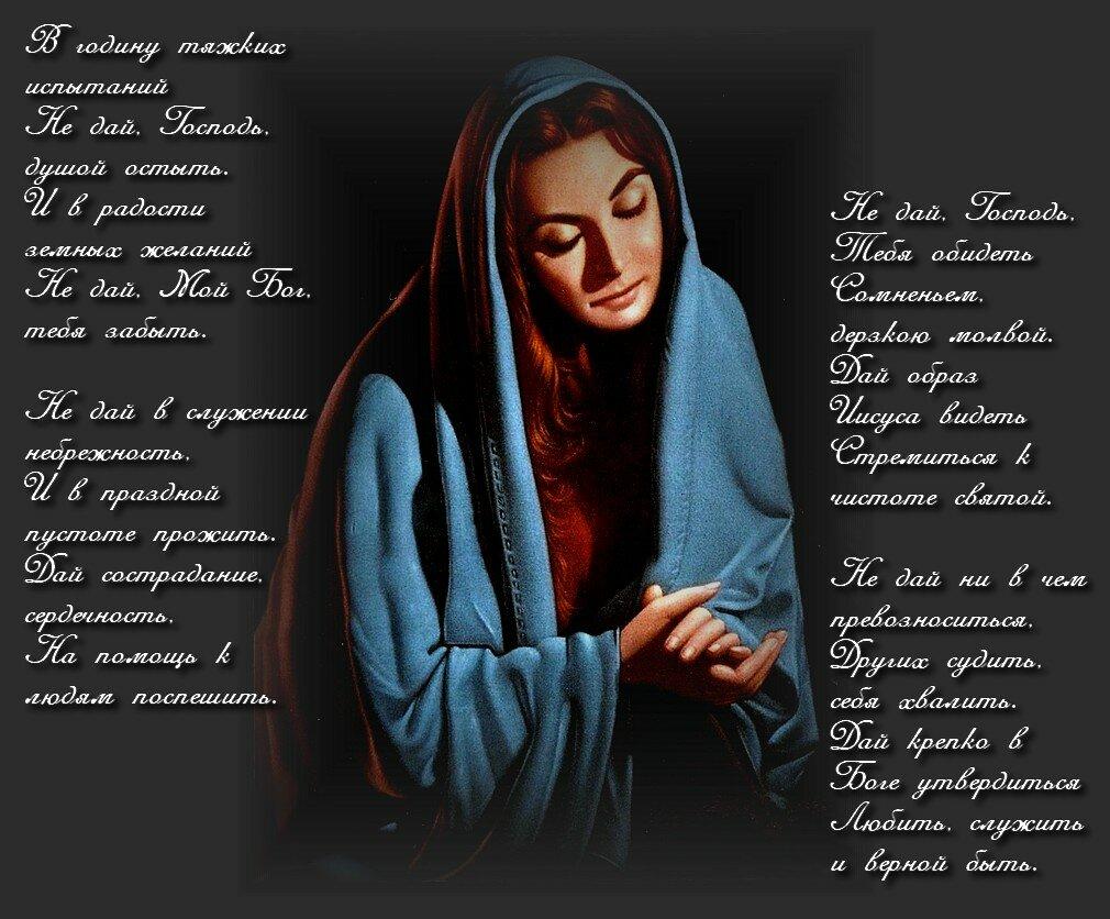 открытки молитвами всегда был загадкой