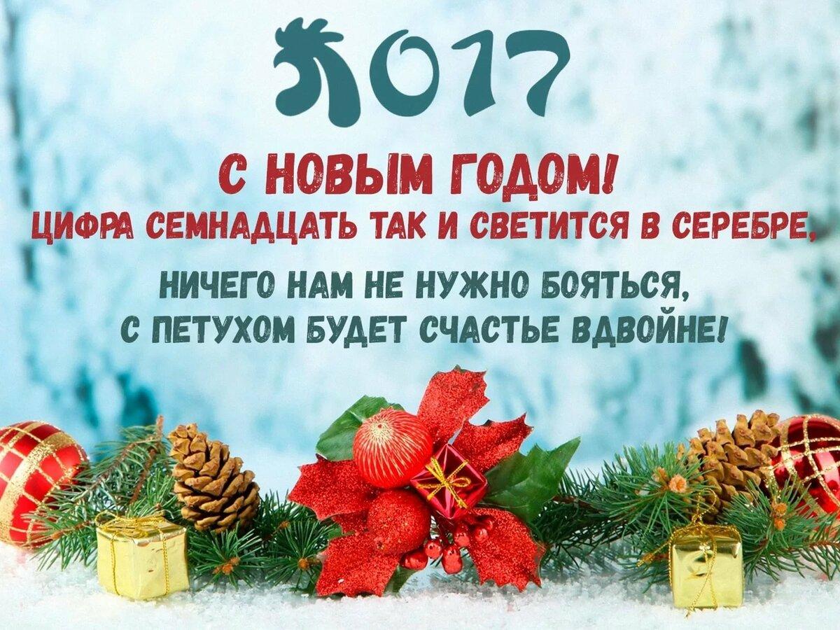Поздравление с новым 2017 годом открыткой