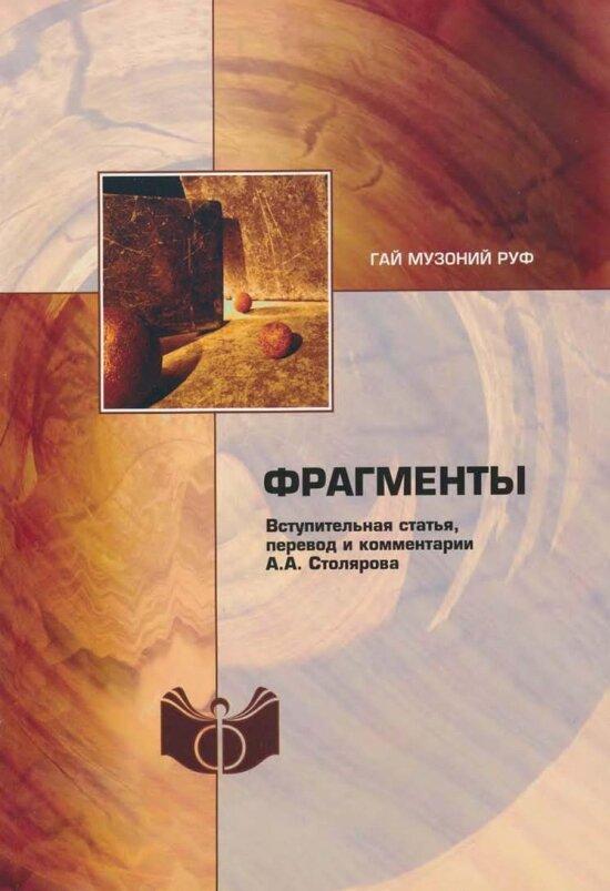 Гай Музоний Руф - Фрагменты, скачать pdf