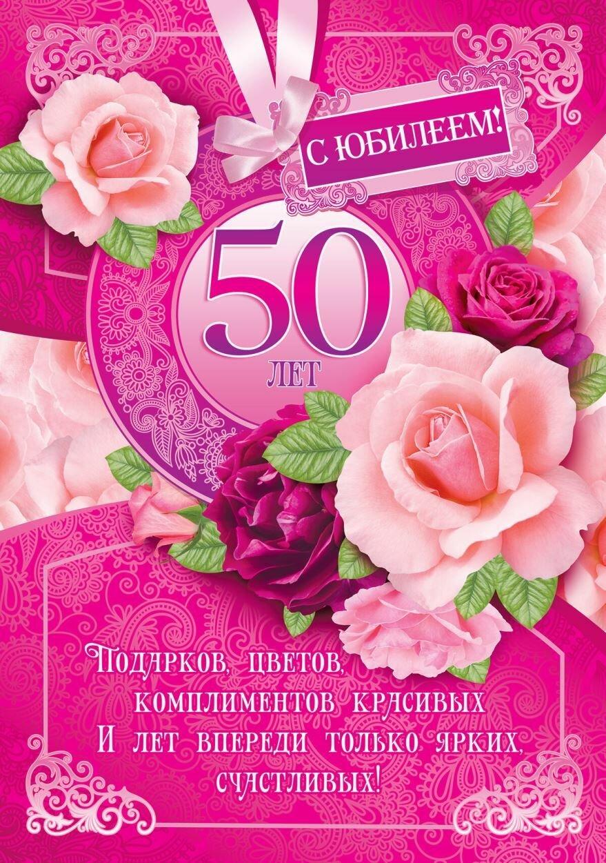 Поздравления с 50 летием женщине с подарками