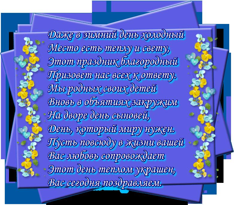 сеткой калькой, открытки к празднику день сыновей синдел