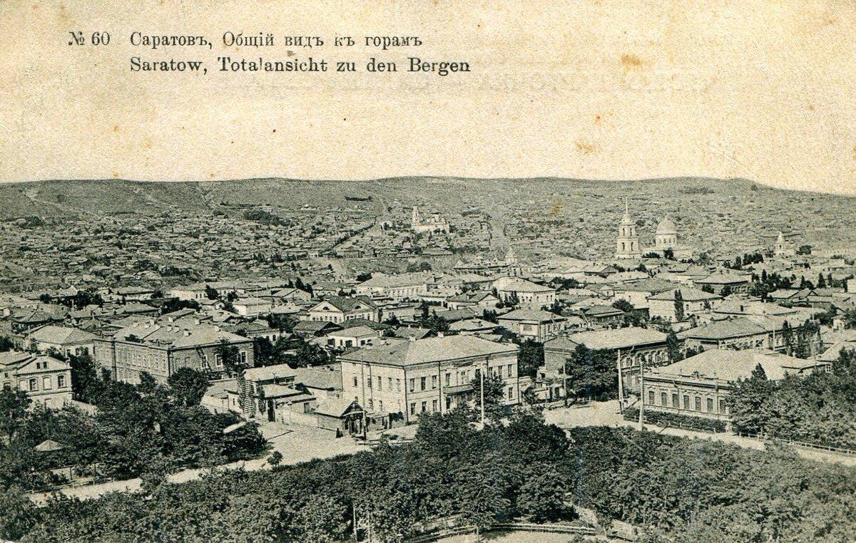 Саратов на старых открытках фото