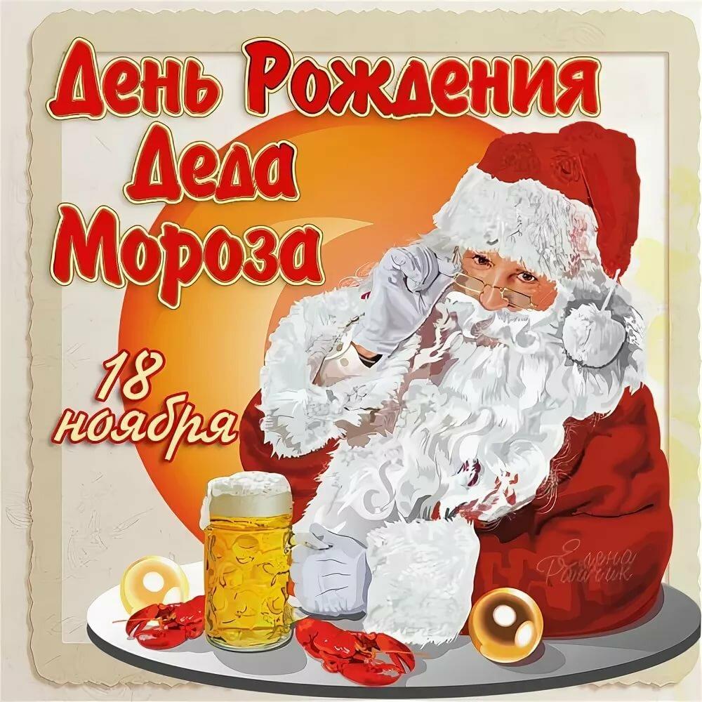 Поздравления с днем рождения деда мороза картинки прикольные