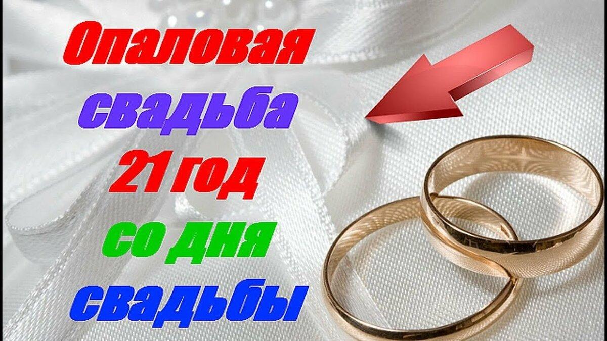 стихи про 21 год свадьбы одна легенд
