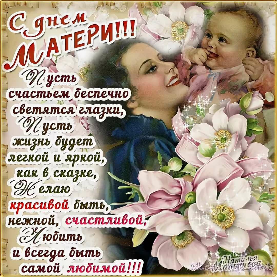 большая открытка день матери этого