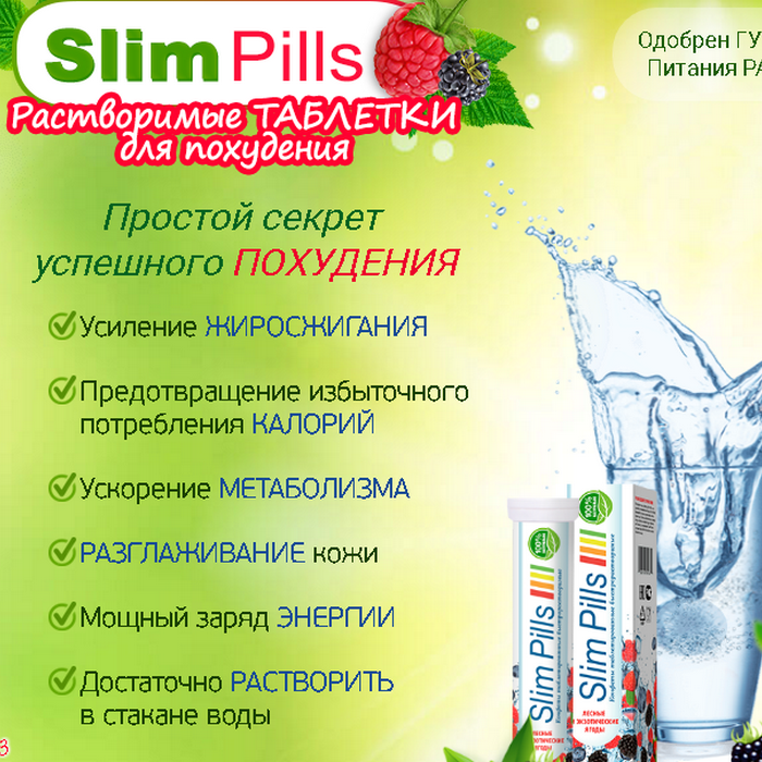 SlimPills для похудения в Барнауле