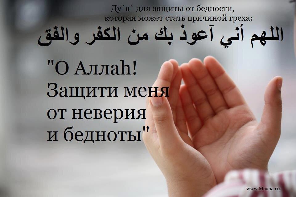 Молитва мусульманская картинка