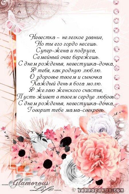 Поздравления с днем рождения невестке снохе