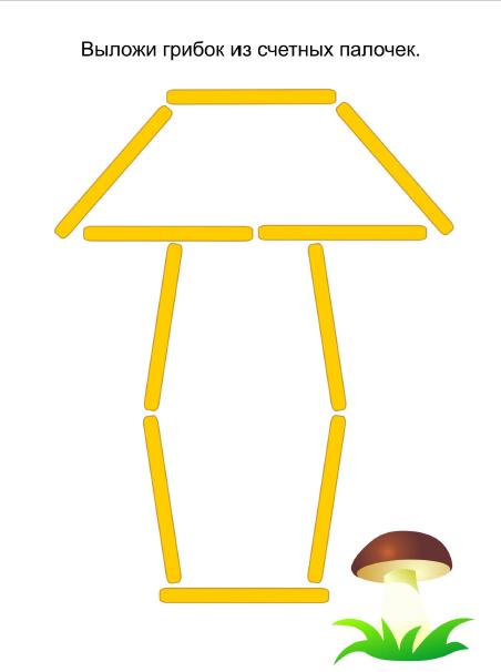 выкладывание фигур из счетных палочек картинки костяшки