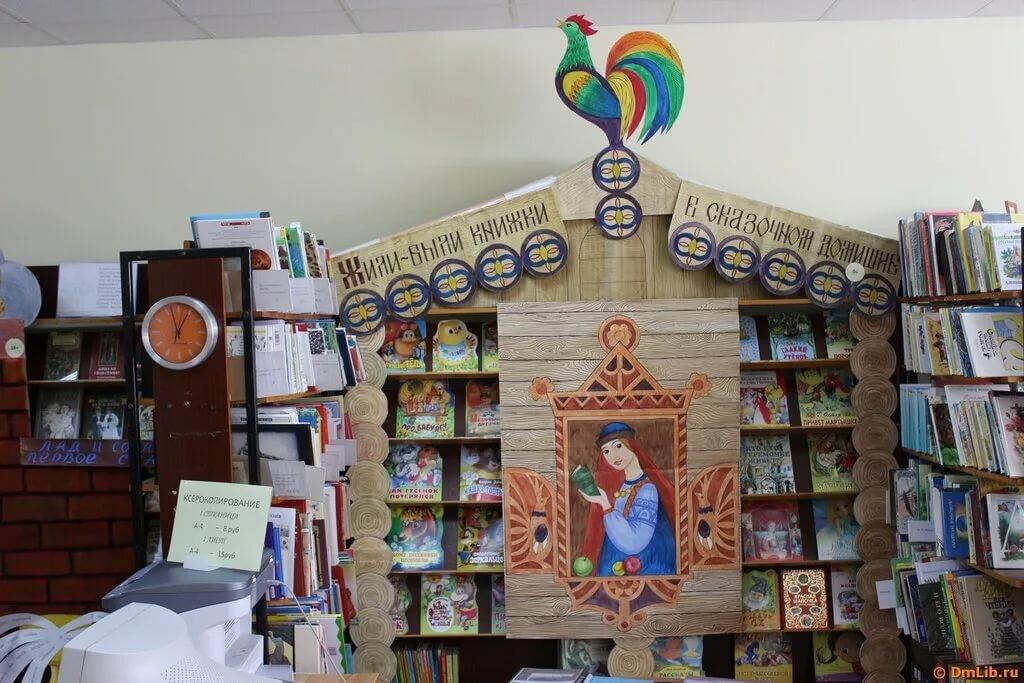 будет оформление библиотеки своими руками в картинках как многие другие