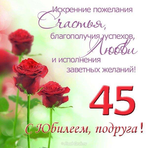 Поздравление с днем рождения женщине 45 лет ольге