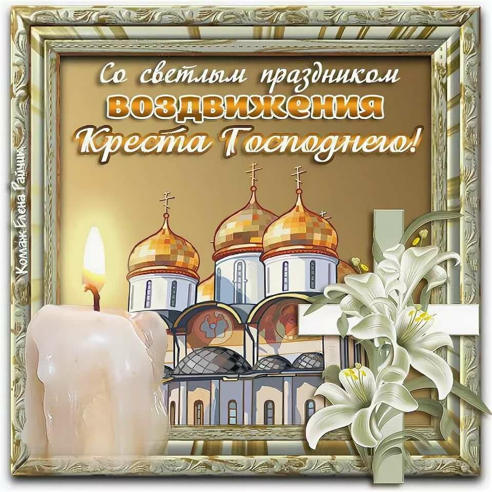 Картинки с праздника воздвижения