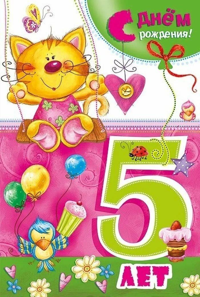 Смс поздравления с днем рождения дочери подруги 5 лет