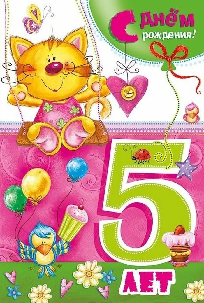 Поздравления с 5 летием ребенка проза