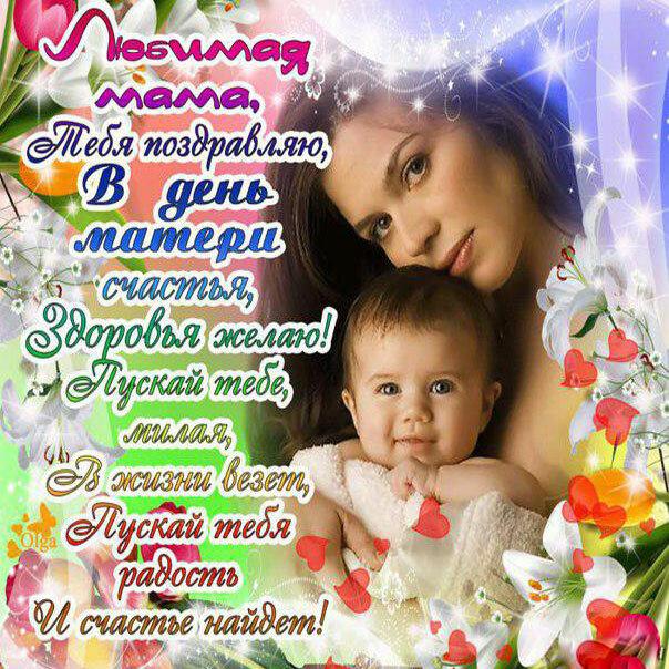 Есть просто поздравление с днем матери для всех