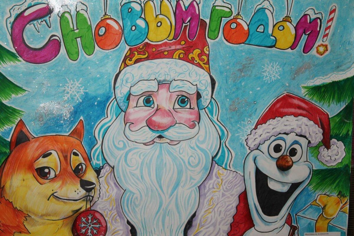 Картинки новогодние плакаты и открытки