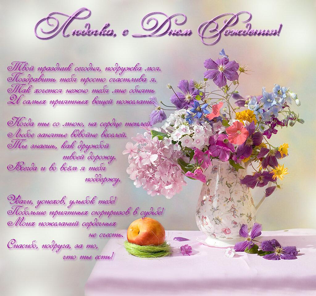 поздравление с днем рождения для людмилы в стихах берите руки