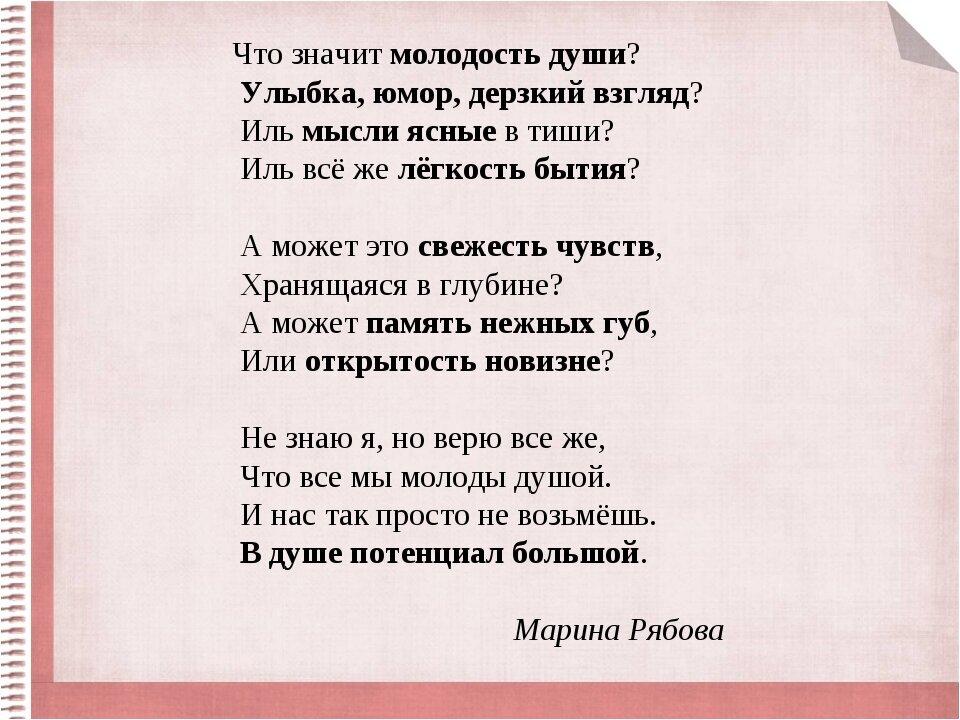 стихи о юности молодости
