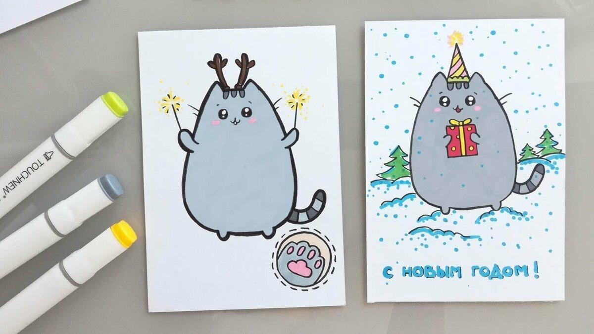 Открытки на новый год нарисованные своими руками
