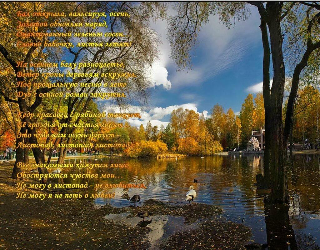 Золотая осень картинки с текстом
