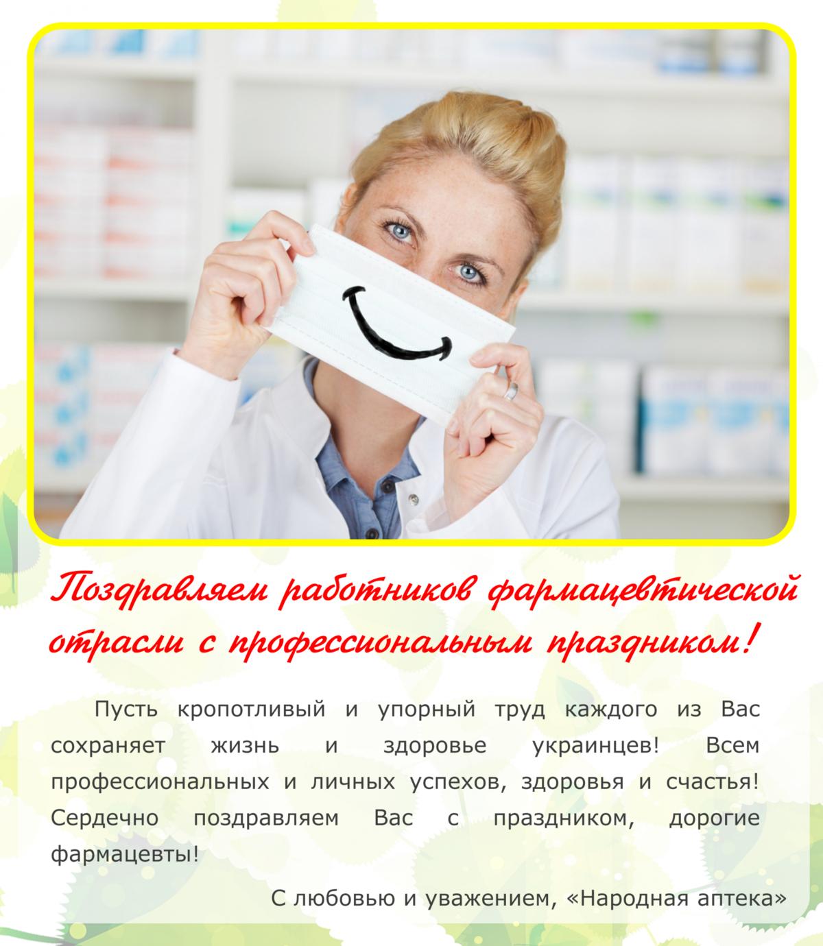 Картинка поздравление с днем фармацевта