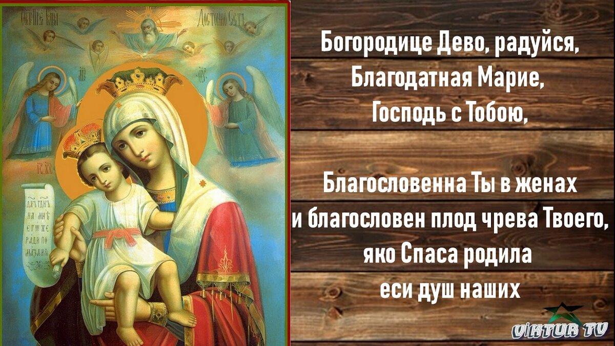 же, богородица дева радуйся картинки ирис
