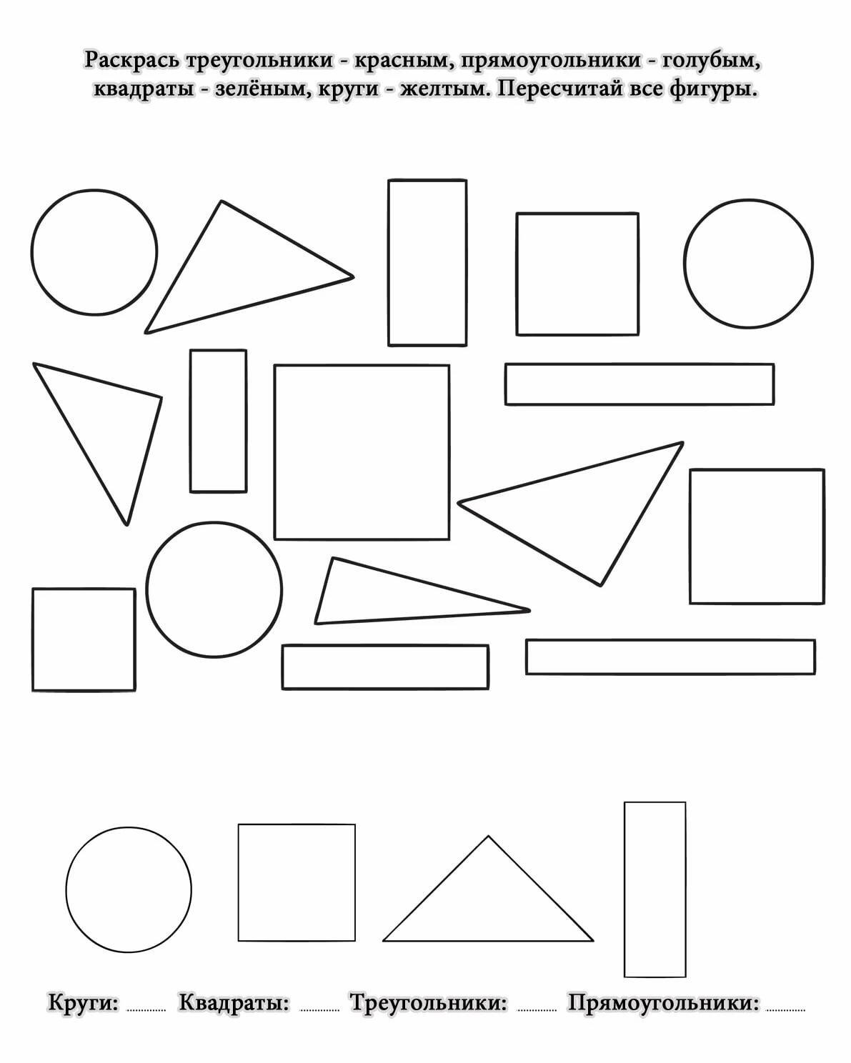 Задание геометрические фигуры для дошкольников