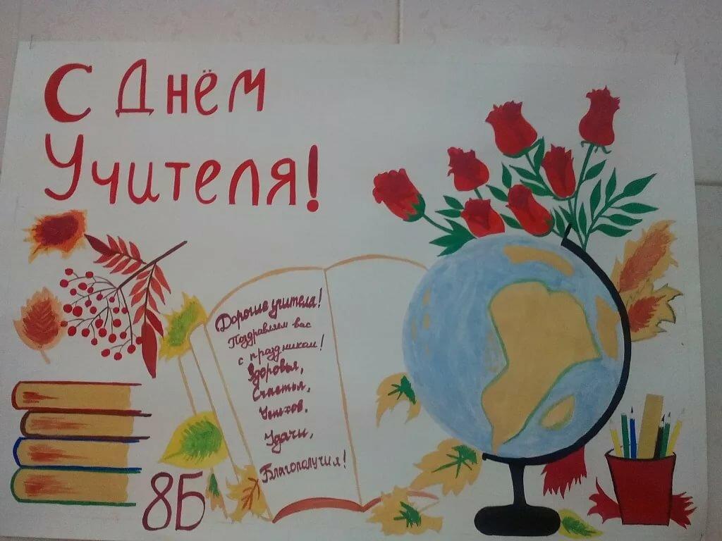 Картинки для плаката на день учителя