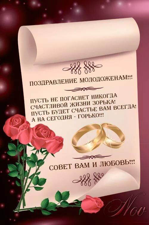 наверняка поздравления на свадьбу вячеслав ограждение