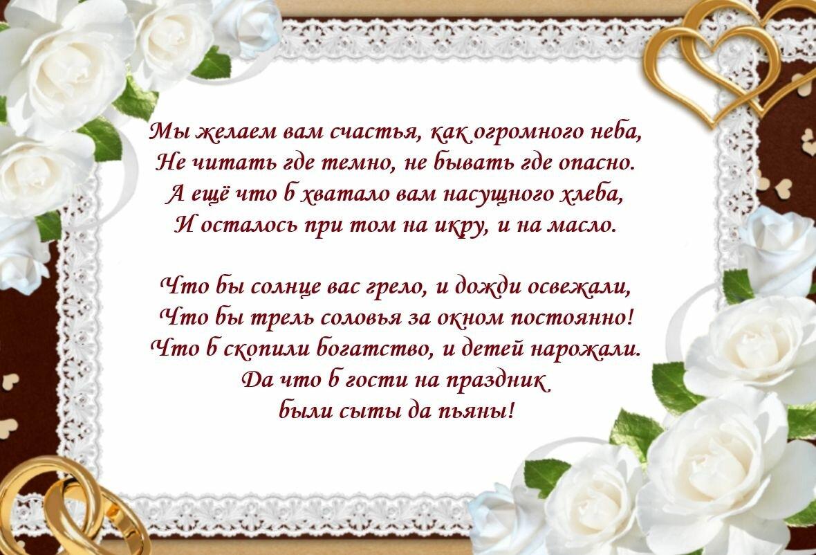 Поздравления на свадьбу стихи слова