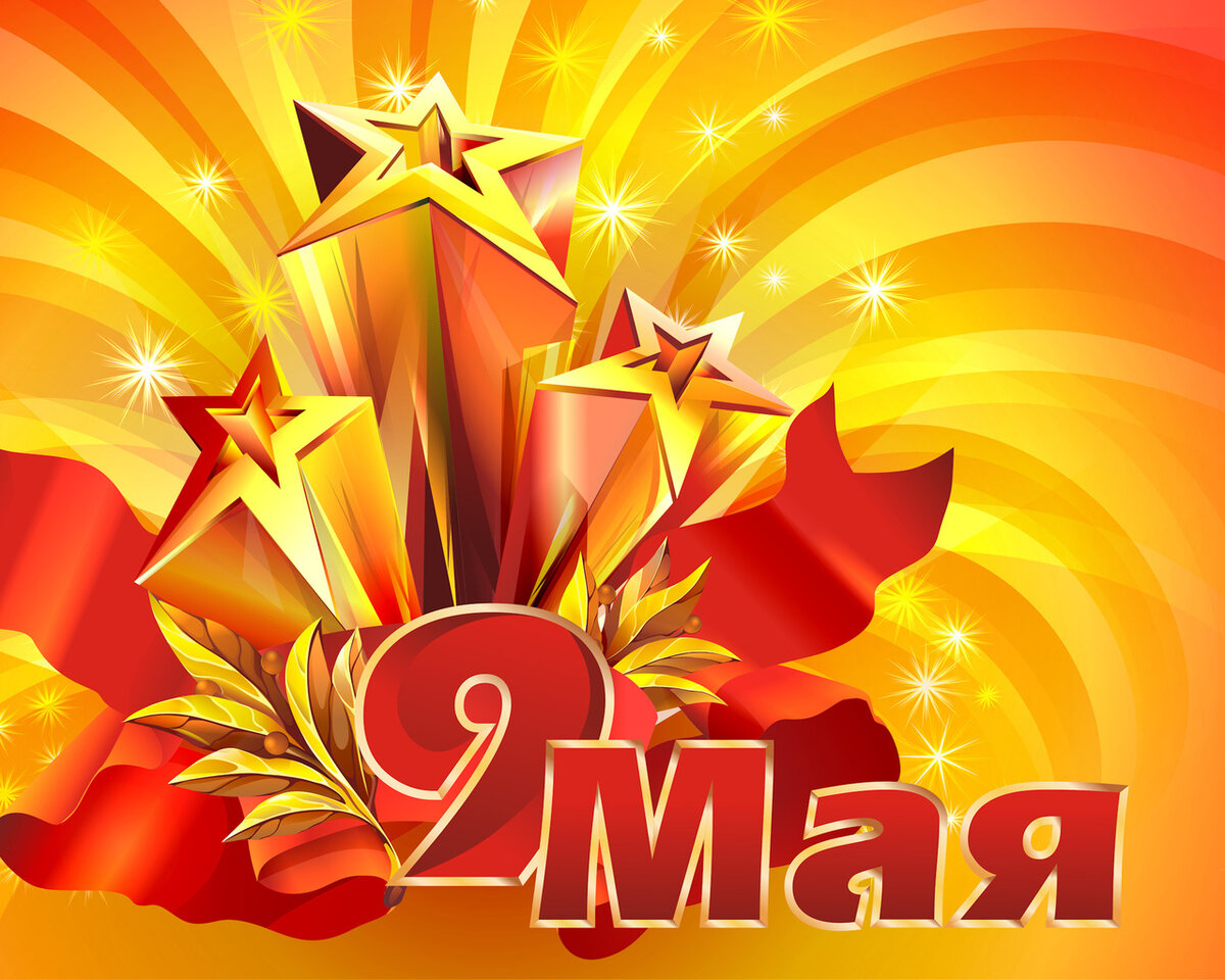 Картинка открытка 9 мая день победы угол, мусульманский праздник смешные
