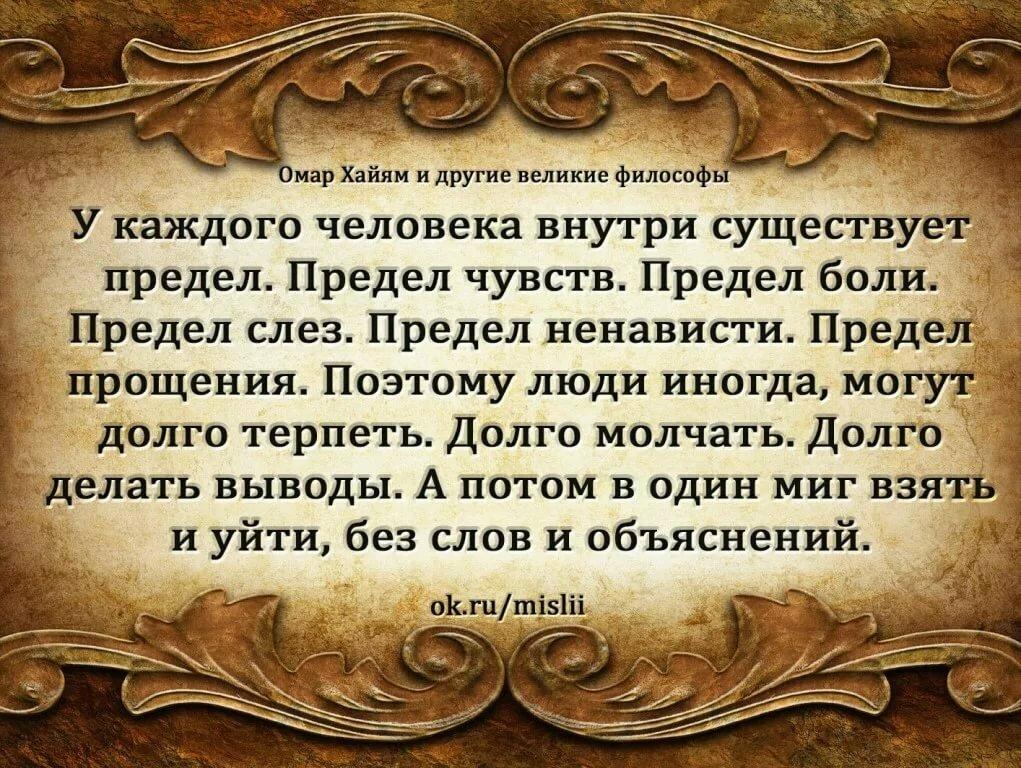 мудрые стихи омара хайяма о любви и человеческих один самых коварных