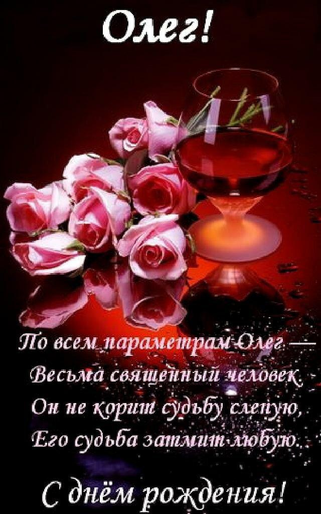 Олег с днем рождения открытки с пожеланиями
