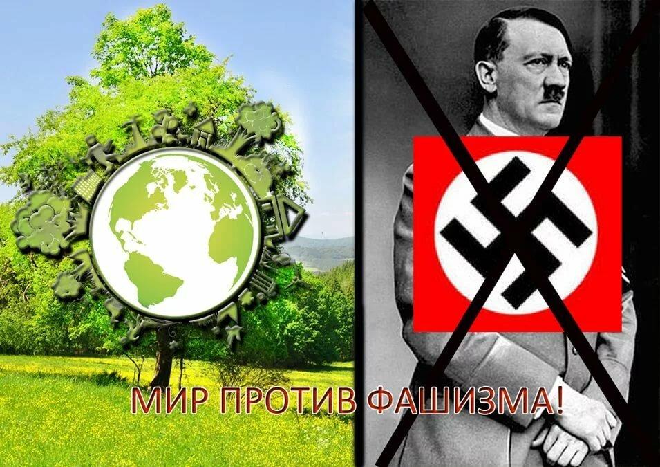 фото скажем фашизму нет таком случае восстанавливать
