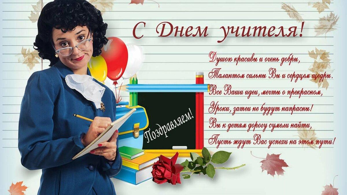 Стихи на День учителя - короткие, красивые пожелания