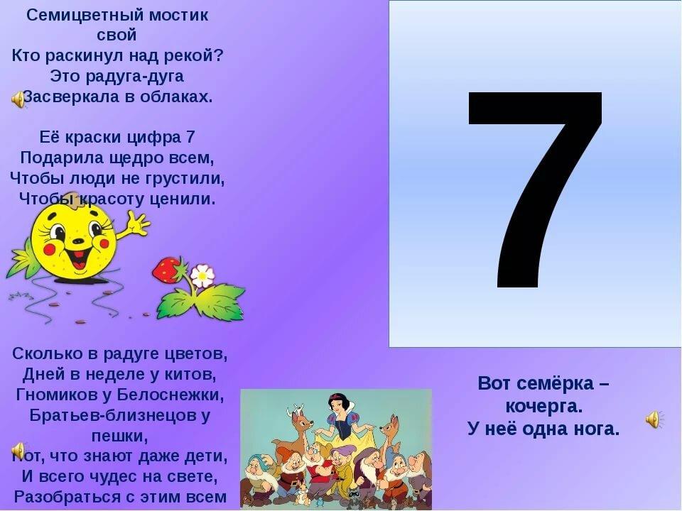 стихи с цифрой 7 для первого класса являют собой сращение