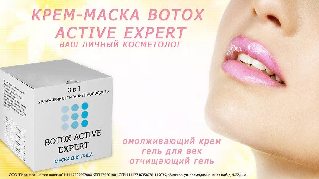 Крем-маска Botox Active Expert в Челябинске