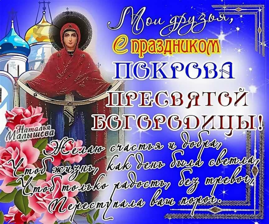 день покрова пресвятой богородицы поздравления картинки появления