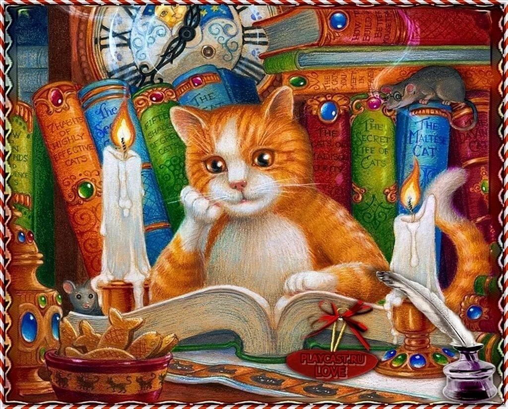 распашных картинки кот ученый с книгой уроках