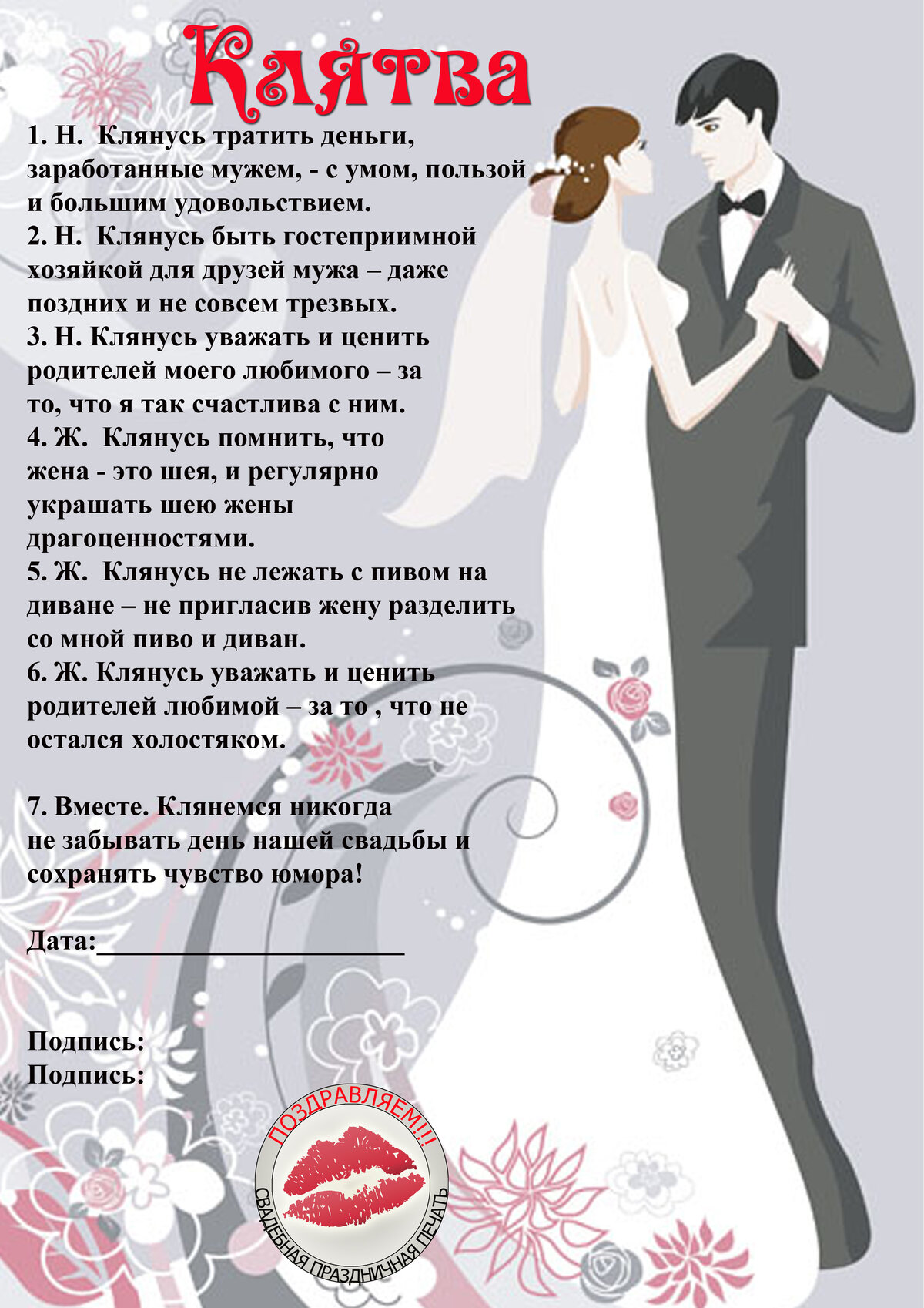 Поздравления жениху перед свадьбой