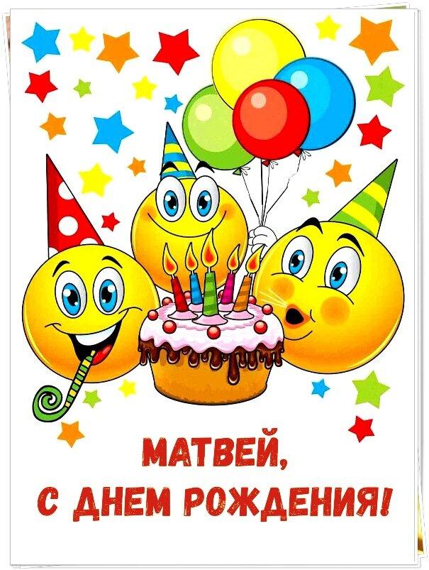 Открытка с днем рождения матвей 7 лет